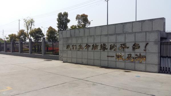 企业大门-安徽牧马湖农业开发集团有限公司